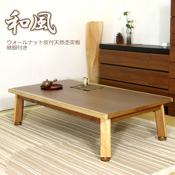 家具調こたつ【西都 -さいと- 150サイズ】
