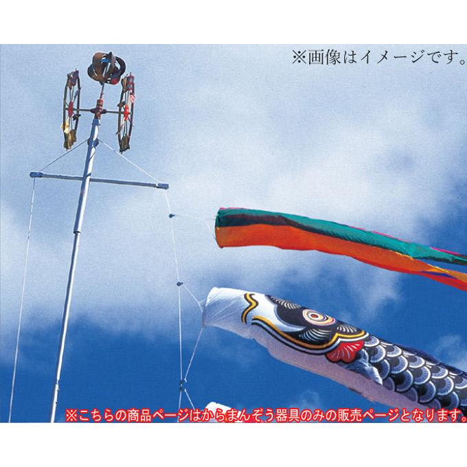こいのぼり 300-535 からまんぞう器具 掲揚器具 鯉のぼりがポールにからみにくくなります徳永鯉のぼり