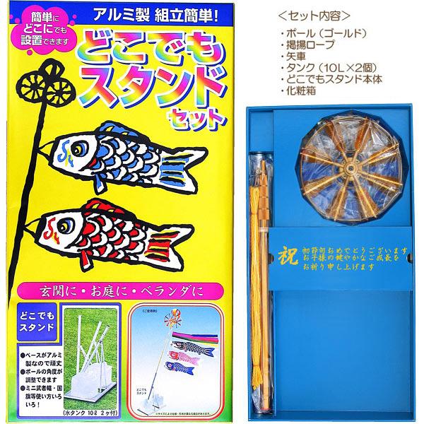 鯉のぼり こいのぼり スタンドアルミ どこでもスタンドセット 化粧箱セット 2m鯉のぼり用 2.3mポール付き
