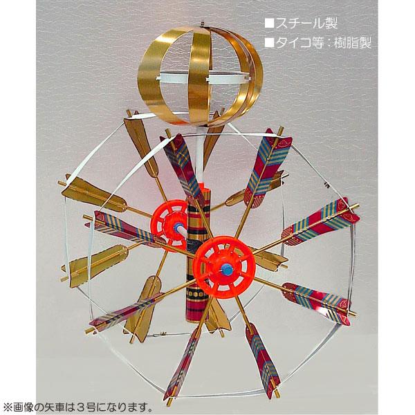 鯉のぼり こいのぼり 矢車 スチール製矢車 Y-2号 羽根直径55cm