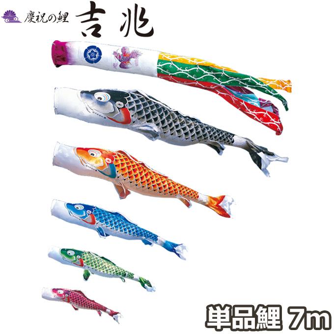 こいのぼり 鯉単品 慶祝の鯉 吉兆 単品鯉7m 000-553 黒鯉/赤鯉/緑鯉 撥水加工鯉 徳永鯉のぼり