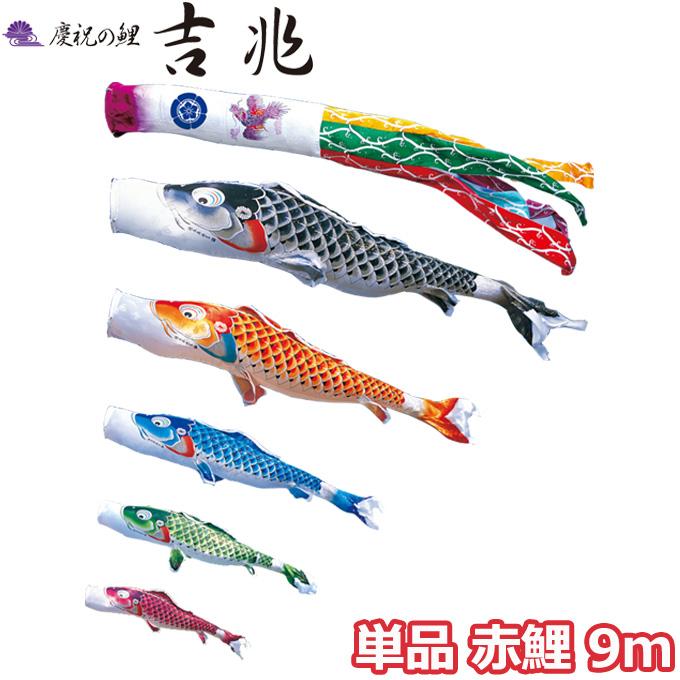 こいのぼり 鯉単品 慶祝の鯉 吉兆 単品鯉9m 000-551 赤鯉 撥水加工鯉 徳永鯉のぼり
