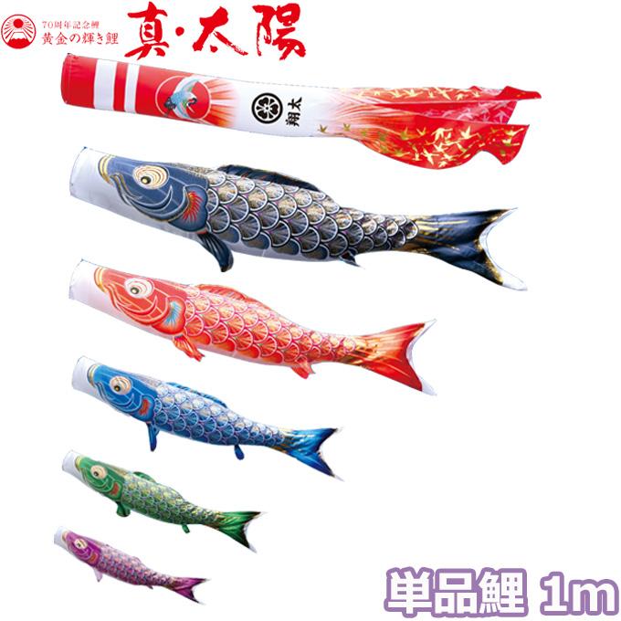 こいのぼり 鯉単品 黄金の輝き鯉 真・太陽 単品鯉1m 003-811 赤鯉/青鯉/緑鯉/紫鯉/ピンク鯉 徳永鯉のぼり