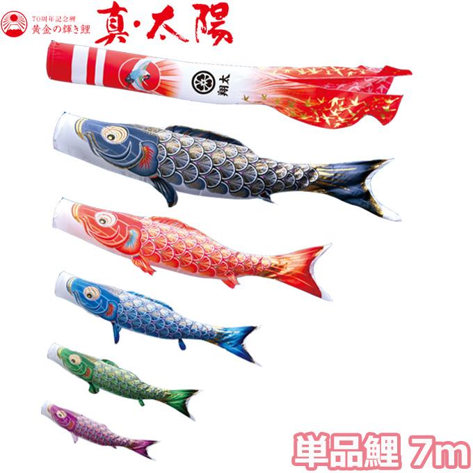 こいのぼり 鯉単品 黄金の輝き鯉 真・太陽 単品鯉7m 003-802 黒鯉/赤鯉 徳永鯉のぼり