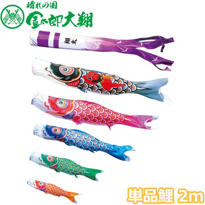 こいのぼり 鯉単品 大翔 金太郎鯉 単品鯉2m 003-705 黒鯉 徳永鯉のぼり