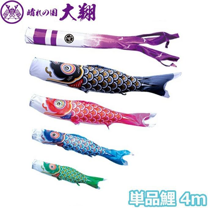 こいのぼり 鯉単品 大翔 単品鯉4m 003-710 赤鯉/青鯉/緑鯉/橙鯉 徳永鯉のぼり