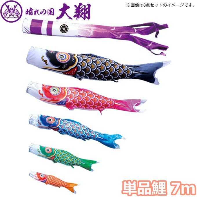 こいのぼり 鯉単品 大翔 単品鯉7m 003-707 赤鯉 徳永鯉のぼり