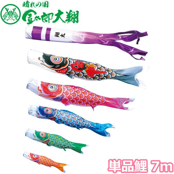 こいのぼり 鯉単品 大翔 金太郎鯉 単品鯉7m 003-700 黒鯉 徳永鯉のぼり