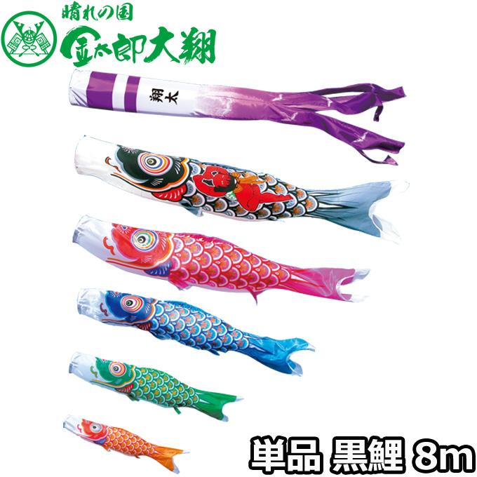 こいのぼり 鯉単品 大翔 金太郎鯉 単品鯉8m 003-699 黒鯉 徳永鯉のぼり