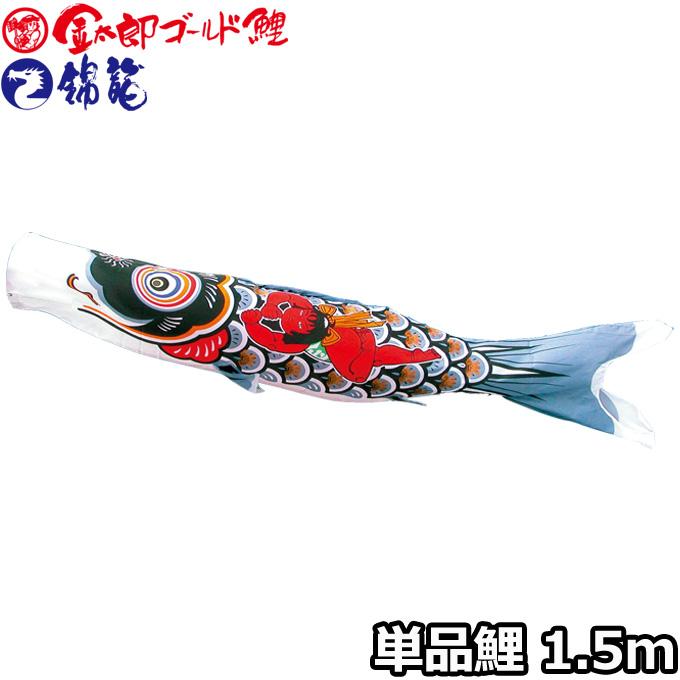 こいのぼり 鯉単品 金太郎ゴールド鯉 / 錦龍 金太郎鯉 単品鯉1.5m 003-253 黒鯉 徳永鯉のぼり
