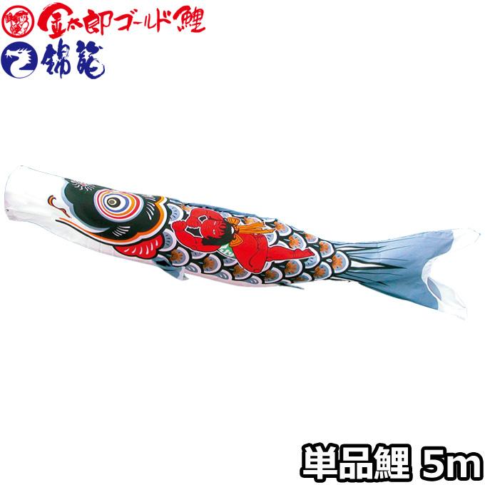 こいのぼり 鯉単品 金太郎ゴールド鯉 / 錦龍 金太郎鯉 単品鯉5m 003-240 黒鯉 徳永鯉のぼり