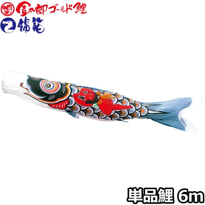 こいのぼり 鯉単品 金太郎ゴールド鯉 / 錦龍 金太郎鯉 単品鯉6m 003-239 黒鯉 徳永鯉のぼり