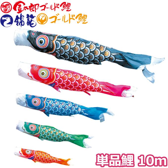こいのぼり 鯉単品 ゴールド鯉 単品鯉10m 黒鯉 003-270 徳永鯉のぼり