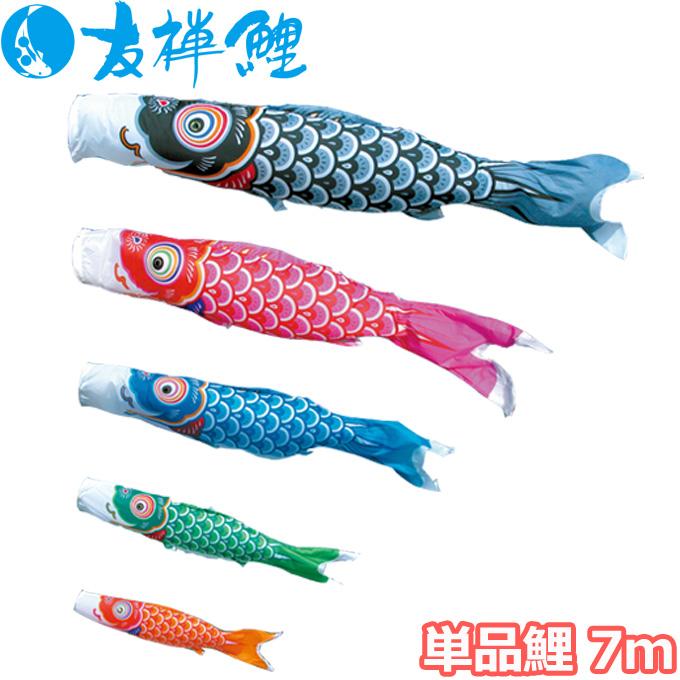 こいのぼり 鯉単品 友禅鯉 単品鯉7m 003-558 黒鯉/赤鯉/青鯉/緑鯉 徳永鯉のぼり
