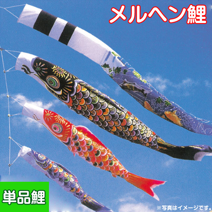 鯉のぼり こいのぼり 単品メルヘン鯉 単品鯉5m 黒鯉/赤鯉/フジサン鯉/端午の節句