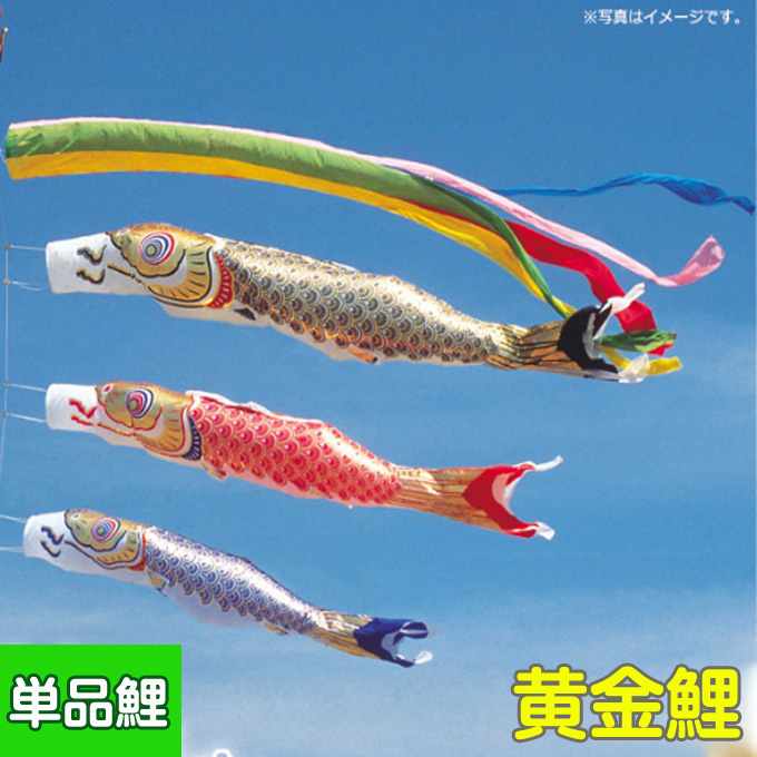 鯉のぼり こいのぼり 単品 黄金鯉 単品鯉2m 黒鯉/赤鯉/青鯉/緑鯉/紫鯉/ピンク鯉/フジサン鯉/端午の節句