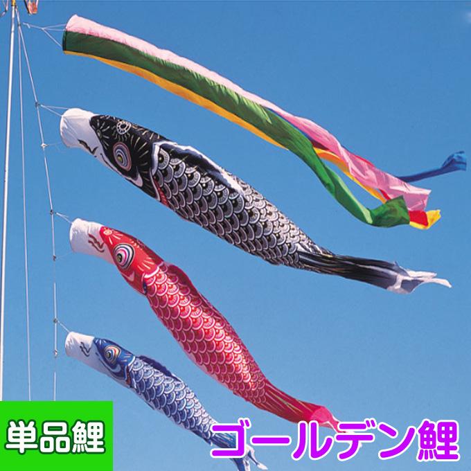 鯉のぼり こいのぼり 単品 ゴールデン鯉 単品鯉8m 黒鯉/青鯉/フジサン鯉/端午の節句