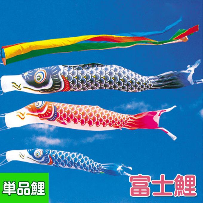 春の新作 初節句 代引き のし 包装不可 鯉のぼり こいのぼり 黒鯉 赤鯉 フジサン鯉 単品富士鯉 単品鯉9m 結婚祝い