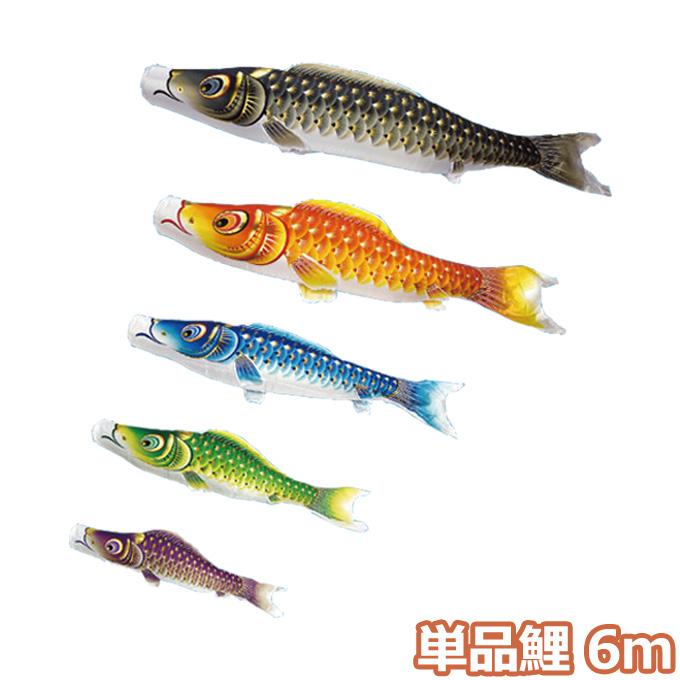 村上鯉のぼり こいのぼり 鯉単品 金彩ロマン 単品鯉6m