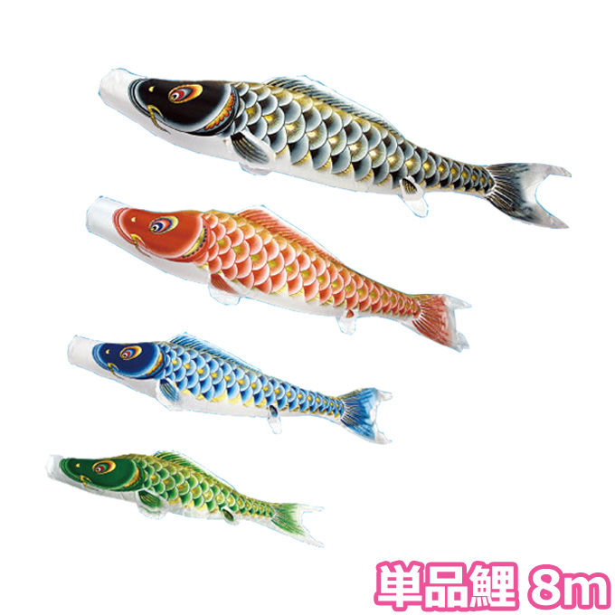 村上鯉のぼり こいのぼり 鯉単品 大空悠々 単品鯉8m 黒鯉