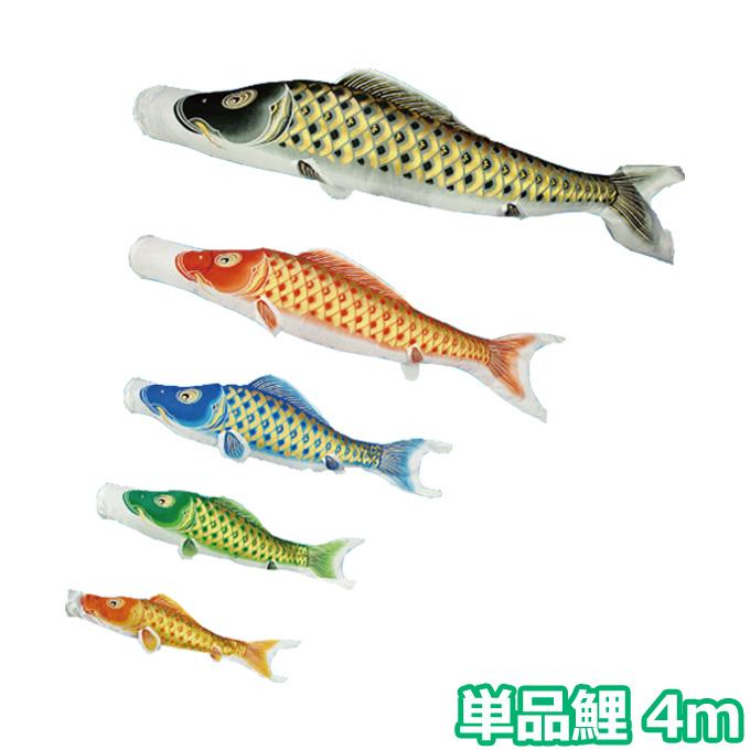 村上鯉のぼり こいのぼり 鯉単品 黄金輝 単品鯉4m