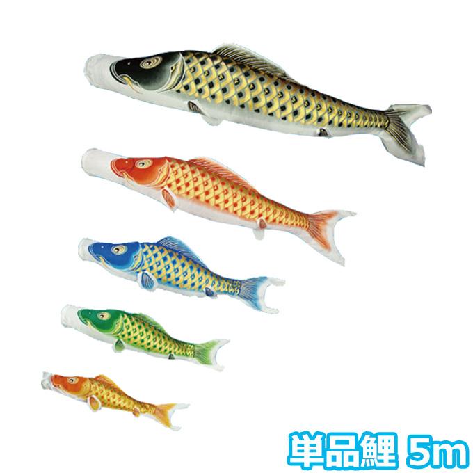 村上鯉のぼり こいのぼり 鯉単品 黄金輝 単品鯉5m