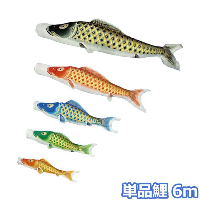 村上鯉のぼり 初節句 こいのぼり 鯉単品 黄金輝 単品鯉6m