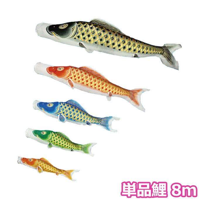 村上鯉のぼり こいのぼり 鯉単品 黄金輝 単品鯉8m 黒鯉
