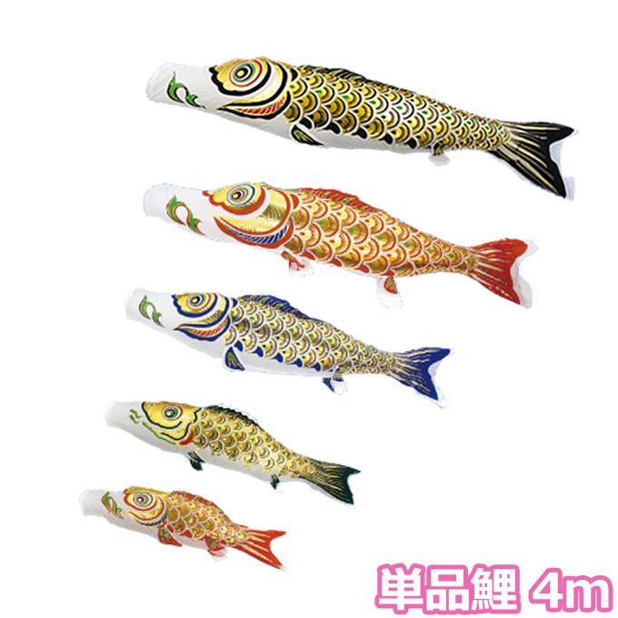 村上鯉のぼり こいのぼり 鯉単品 金箔押 単品鯉4m