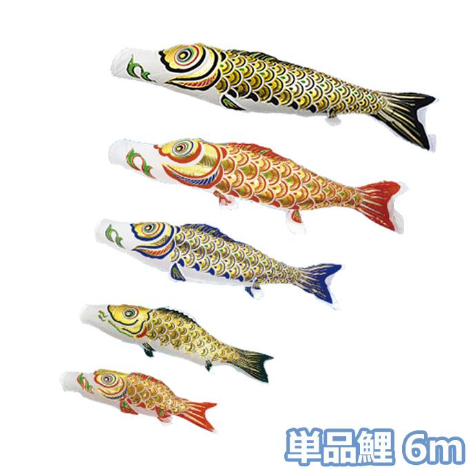 村上鯉のぼり こいのぼり 鯉単品 金箔押 単品鯉6m