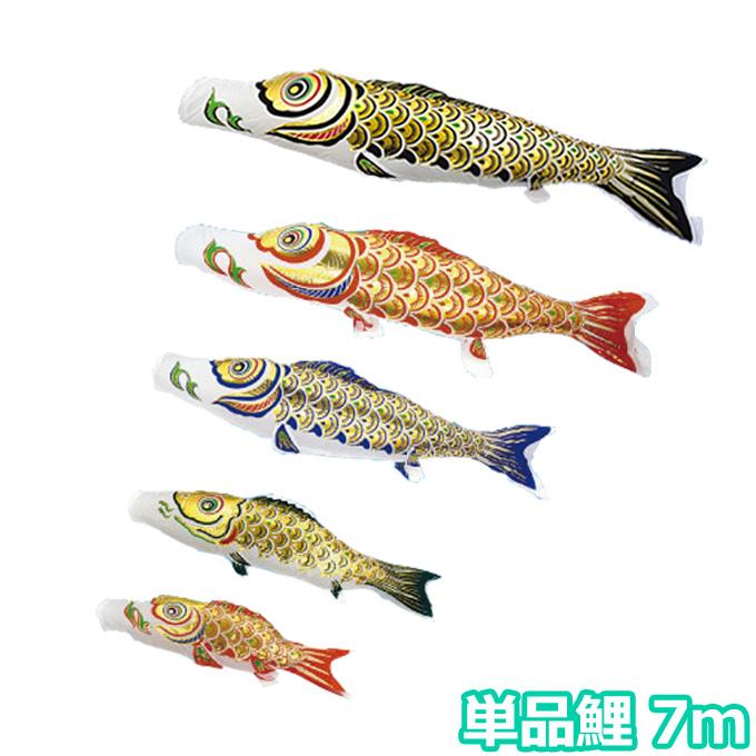 村上鯉のぼり こいのぼり 鯉単品 金箔押 単品鯉7m