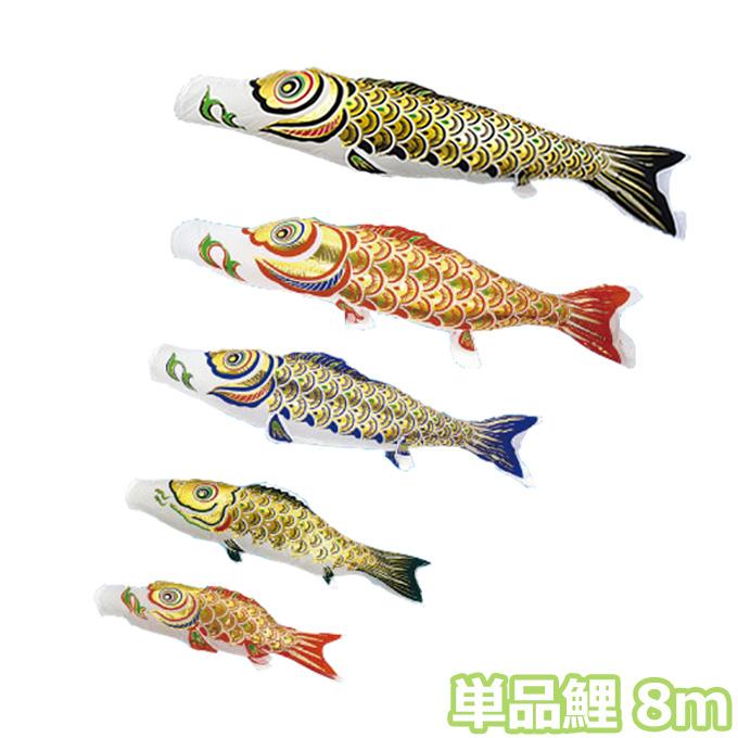 村上鯉のぼり こいのぼり 鯉単品 金箔押 単品鯉8m