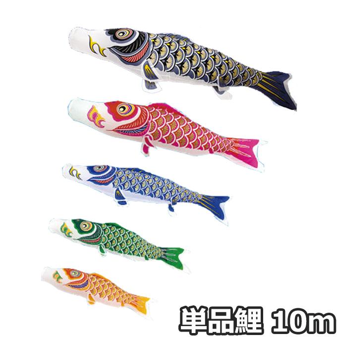 村上鯉のぼり こいのぼり 鯉単品 ナイロンゴールド鯉 単品鯉10m 黒鯉