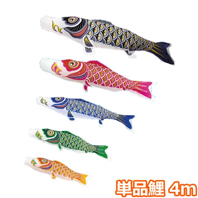 村上鯉のぼり こいのぼり 鯉単品 ナイロンゴールド鯉 単品鯉4m