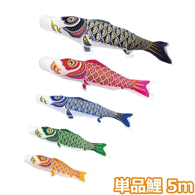 5/1限定 エントリーでポイントアップ!村上鯉のぼり 初節句 こいのぼり 鯉単品 ナイロンゴールド鯉 単品鯉5m