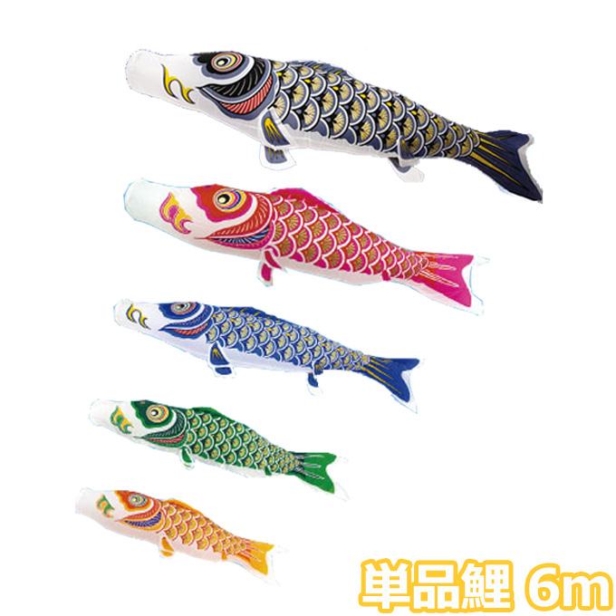 村上鯉のぼり こいのぼり 鯉単品 ナイロンゴールド鯉 単品鯉6m