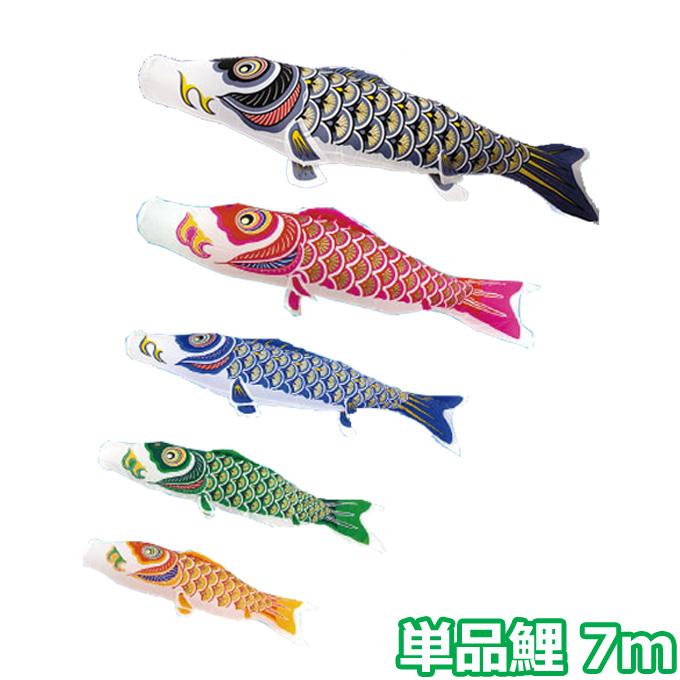 村上鯉のぼり こいのぼり 鯉単品 ナイロンゴールド鯉 単品鯉7m