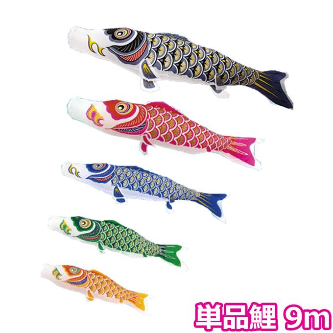 村上鯉のぼり こいのぼり 鯉単品 ナイロンゴールド鯉 単品鯉9m