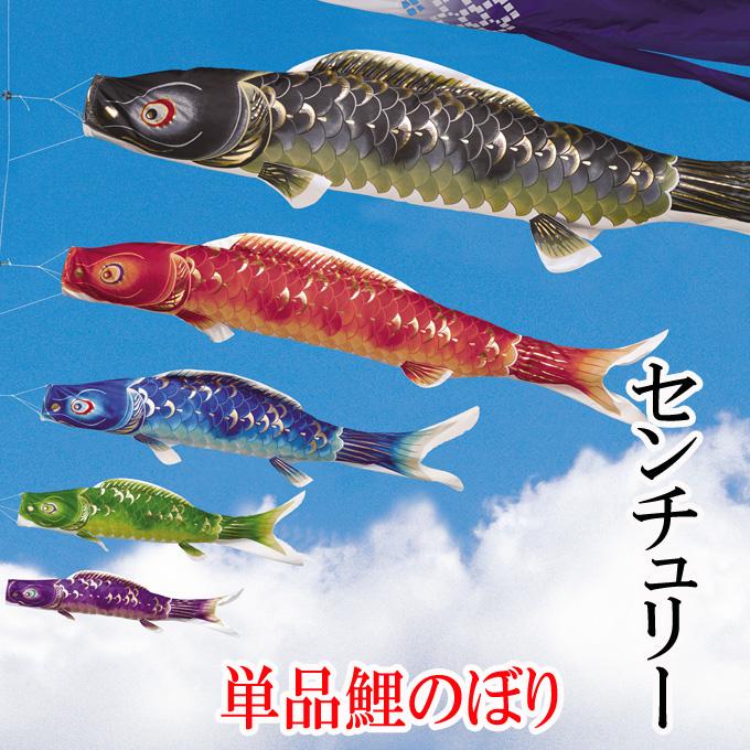 錦鯉のぼり こいのぼり 鯉単品 センチュリー 単品鯉2m 撥水加工 渡辺鯉のぼり