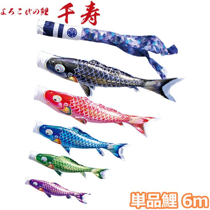 こいのぼり 鯉単品 よろこびの鯉 千寿 単品鯉 6m 001-332 黒鯉/赤鯉/青鯉 撥水加工鯉 徳永鯉のぼり