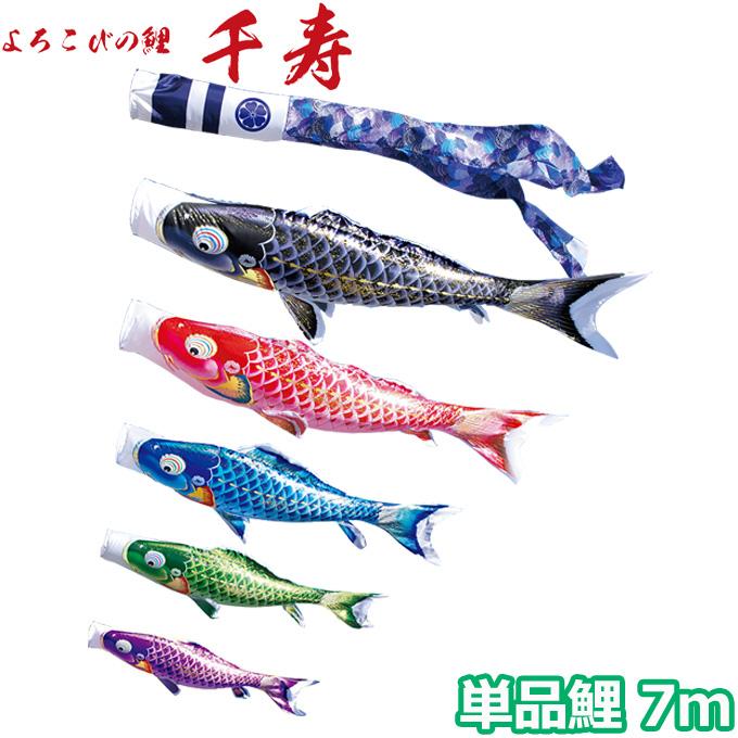 こいのぼり 鯉単品 よろこびの鯉 千寿 単品鯉 7m 001-331 黒鯉/赤鯉 撥水加工鯉 徳永鯉のぼり