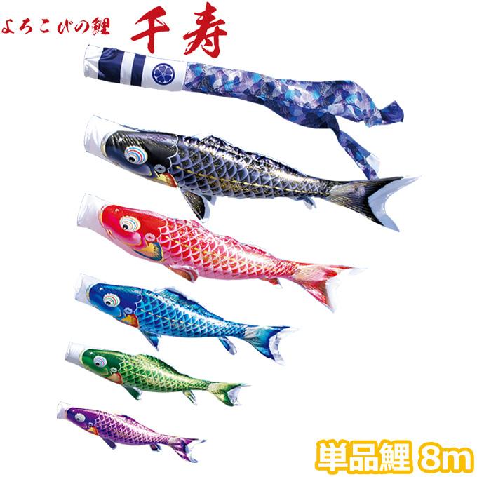 こいのぼり 鯉単品 よろこびの鯉 千寿 単品鯉 8m 001-330 黒鯉 撥水加工鯉 徳永鯉のぼり