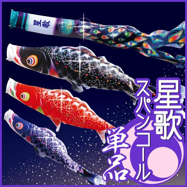 こいのぼり 鯉単品 輝きの星 星歌スパンコール 単品鯉1.2m 000-401 赤鯉 徳永鯉のぼり