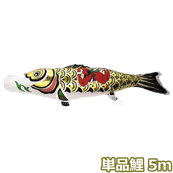 村上鯉のぼり こいのぼり 鯉単品 金箔押 金太郎黒鯉 単品鯉5m