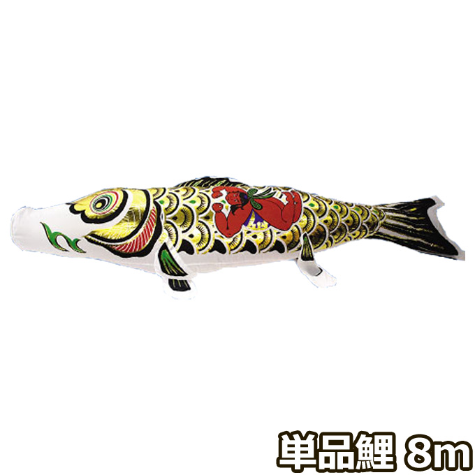 村上鯉のぼり こいのぼり 鯉単品 金箔押 金太郎黒鯉 単品鯉8m