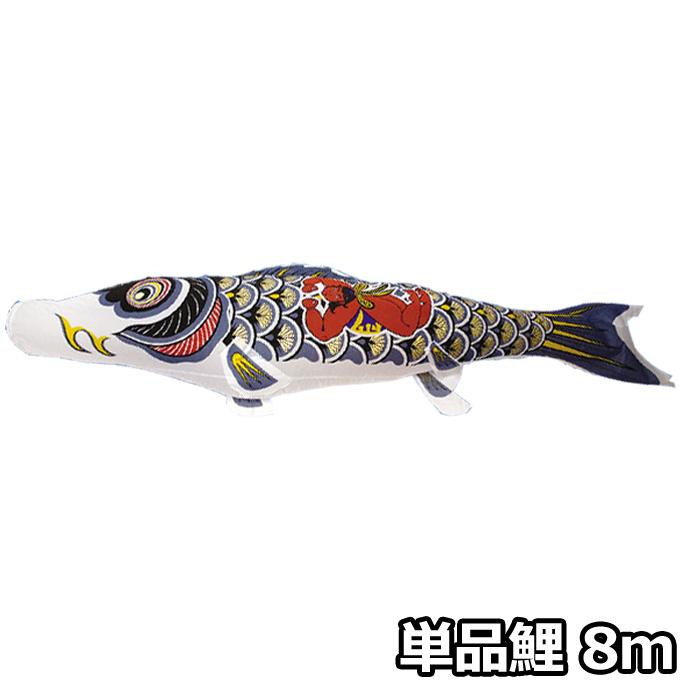 村上鯉のぼり こいのぼり 鯉単品 ナイロンゴールド鯉 金太郎黒鯉 単品鯉8m
