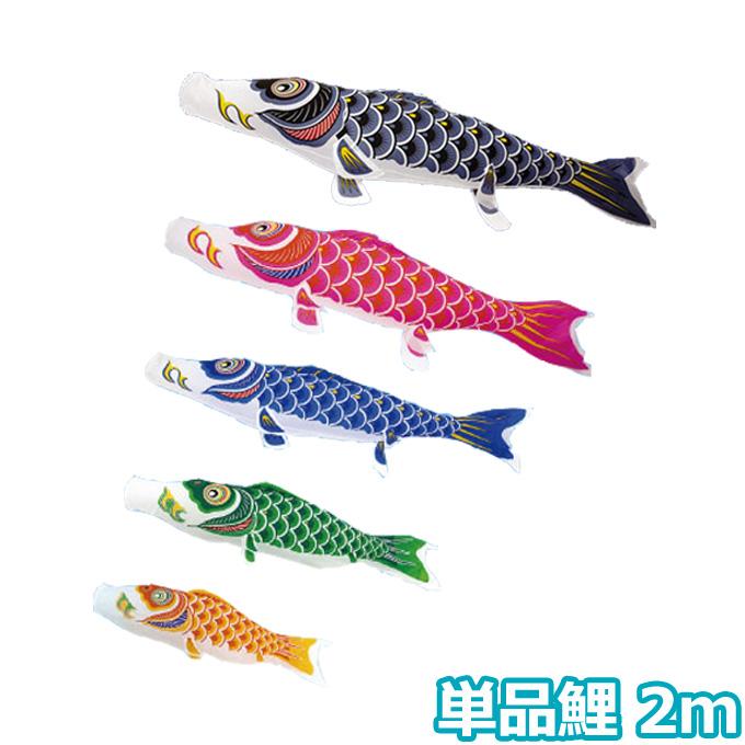 村上鯉のぼり こいのぼり 鯉単品 ナイロンスタンダード 単品鯉2m