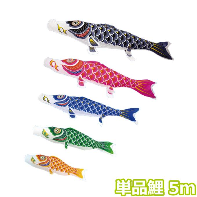 【エントリーでP10倍★クーポン配布中】村上鯉のぼり こいのぼり 鯉単品 ナイロンスタンダード 単品鯉5m