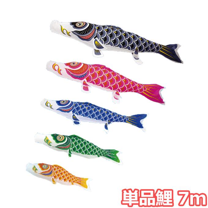 村上鯉のぼり こいのぼり 鯉単品 ナイロンスタンダード 単品鯉7m