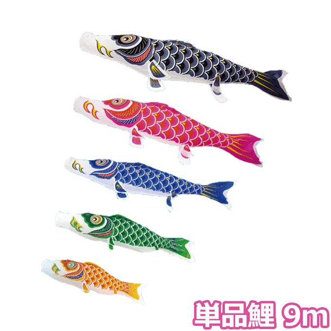 村上鯉のぼり 初節句 こいのぼり 鯉単品 ナイロンスタンダード 単品鯉9m